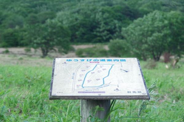 県立榛名公園 道案内図
