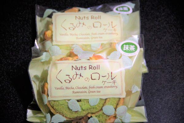 三和屋 くるみのロールケーキ 抹茶