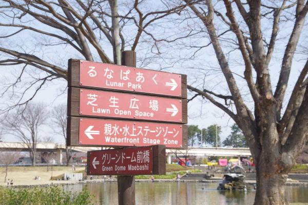 楽歩堂前橋公園 看板