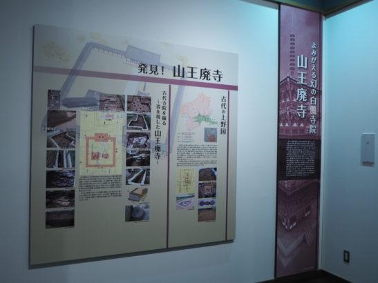 前橋市総社歴史資料館 山王廃寺