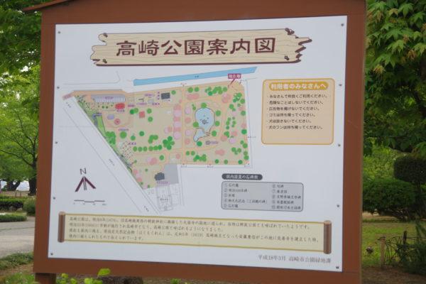 高崎公園 案内図