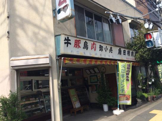 角田精肉店 外観