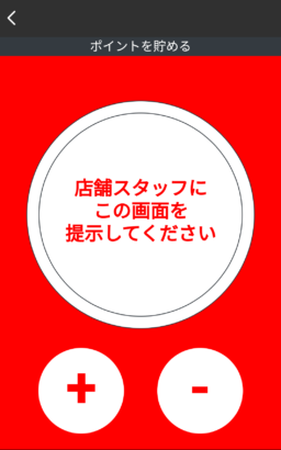 蒙古タンメン中本 アプリ