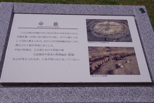 保渡田八幡塚古墳 中島