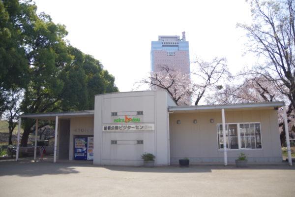 楽歩堂前橋公園 ビジターセンター