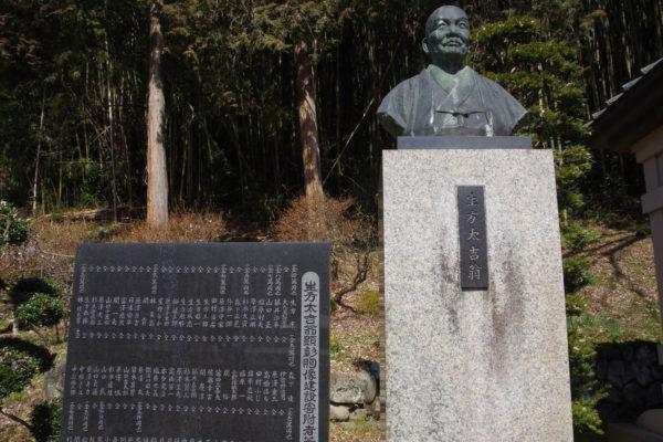 太助神社 石碑