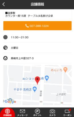 蒙古タンメン中本 高崎店 店舗情報