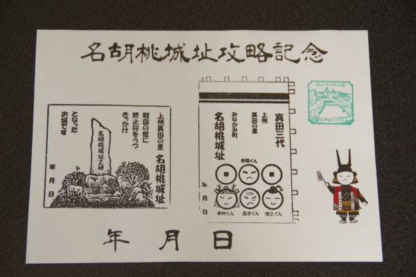 名胡桃城 案内所 日本100名城スタンプ