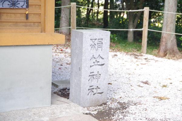 咲前神社 境内社