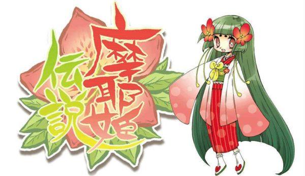 摩耶姫伝説 キャラクター
