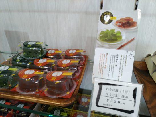 八雲商店 わらび餅