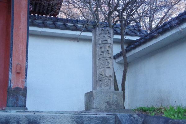 長純寺 石碑