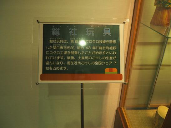 前橋市総社歴史資料館 総社玩具