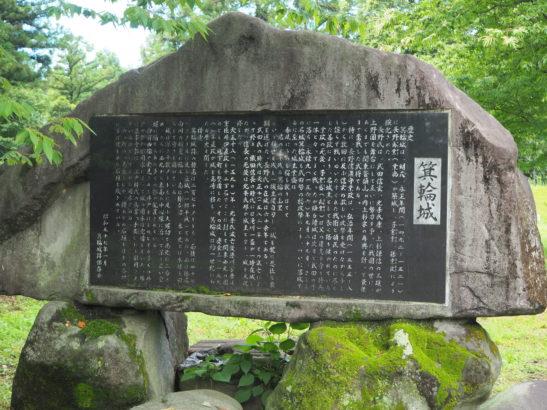 箕輪城 石碑