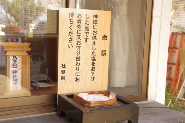 烏子稲荷神社 社務所 お清めの塩