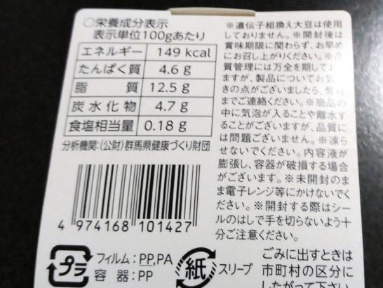 BEYOND TOFU 相模屋 枝豆風味