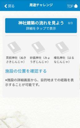 ぐんま寺社巡りアプリ 周遊チャレンジ一覧