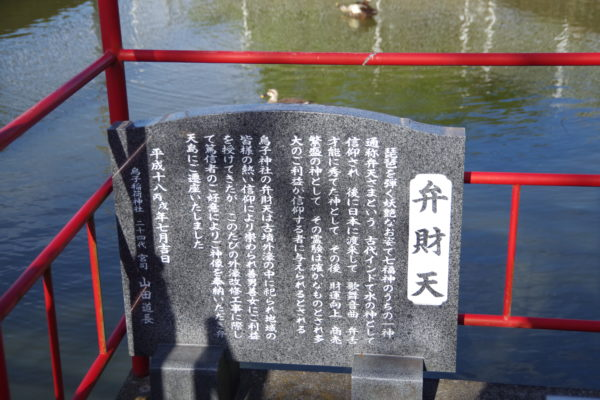烏子稲荷神社 弁財天