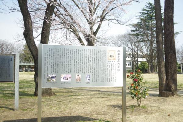 楽歩堂前橋公園 説明