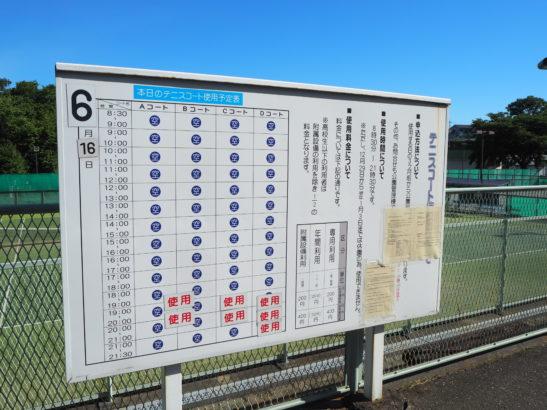 愛宕山ふれあい公園 テニスコート 施設案内