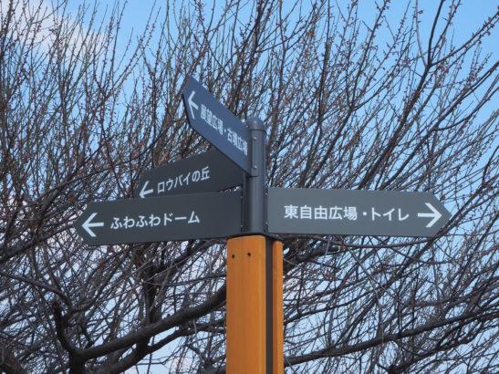 城山みはらし公園 サイン