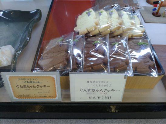三和屋 ぐんまちゃんクッキー