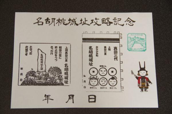 名胡桃城 観光案内所 続日本100名城スタンプ