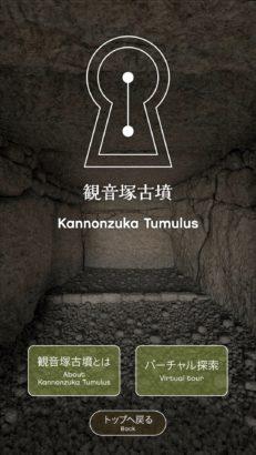 群馬古墳タイムトラベル アプリ