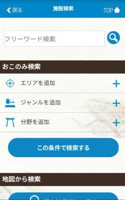 ぐんま寺社巡りアプリ 施設検索