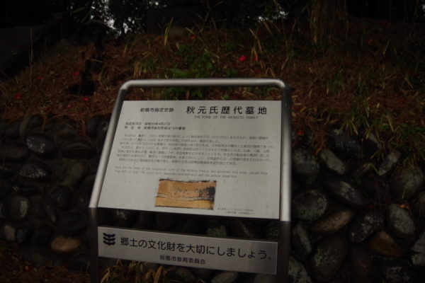 宝塔山古墳 秋元氏歴代墓地