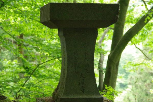 仙人窟 石碑