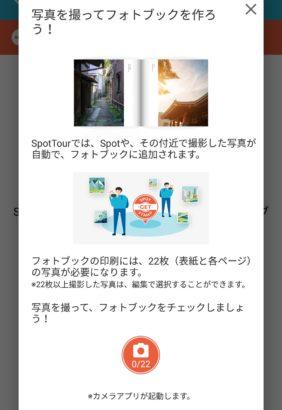 SpotTour アプリ フォトブック