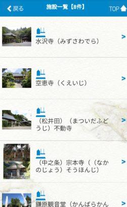ぐんま寺社巡りアプリ 施設一覧