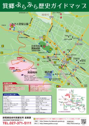 長純寺 箕郷ぶらぶら歴史ガイドマップ