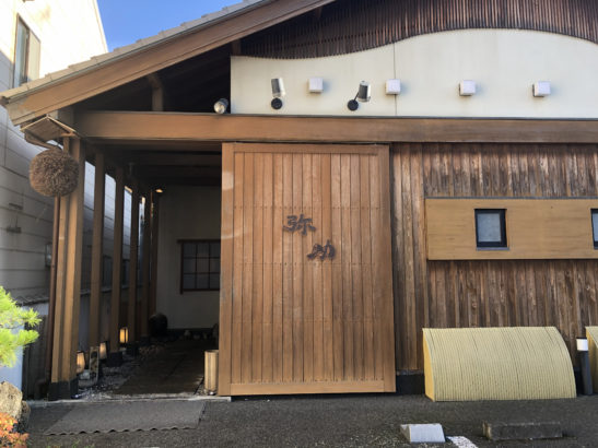 弥助鮨 埼玉県本庄市