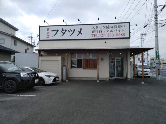 フタツメ 外観 貝沢店