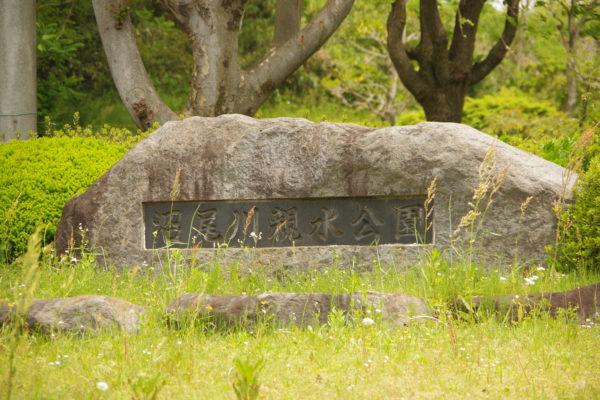 沼尾川親親水公園 石碑