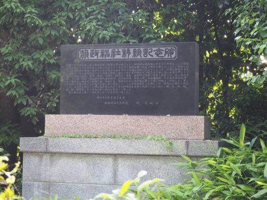 頼政神社 記念碑