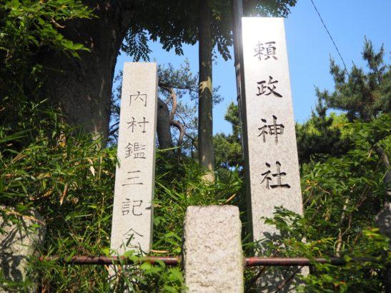 頼政神社 石碑