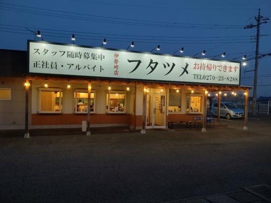 フタツメ 外観 伊勢崎店