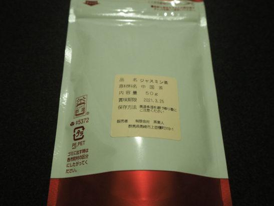 お茶のふじや ジャスミン茶 パッケージ
