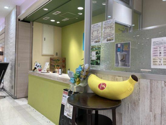 店舗前 バナナスタンド 高崎 イーサイト