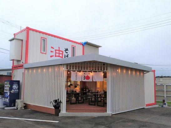 東京麺珍亭 店舗外観
