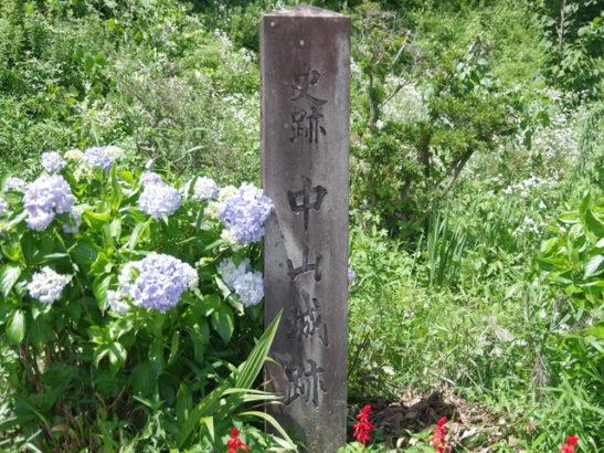 中山城跡 石碑