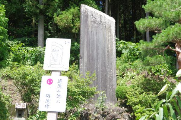 中山城 案内板 城跡碑