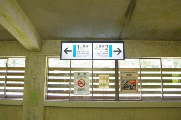 JR土合駅 駅内