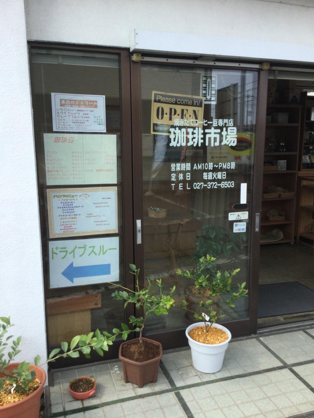 珈琲市場 店舗