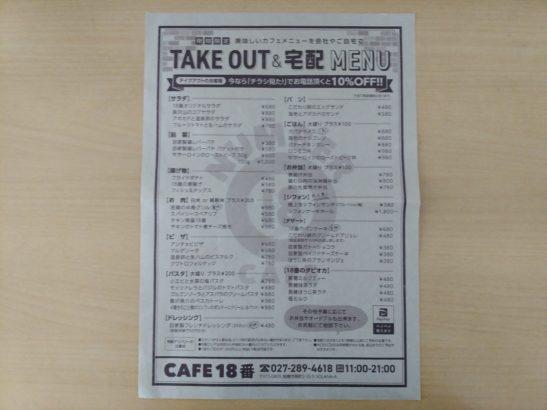 CAFE18番 テイクアウト&宅配メニュー
