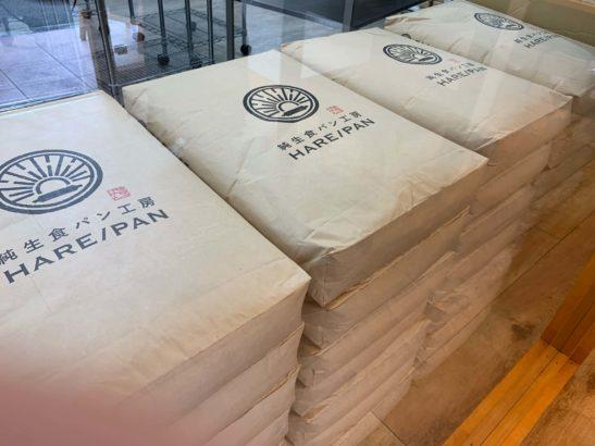 純生食パン工房 ハレパン 小麦粉