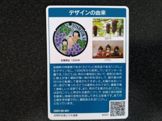 マンホールカード 吉岡町 カード裏面